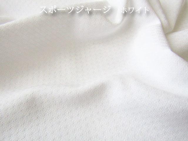 【メーカー放出反】 スポーツジャージ ホワイト