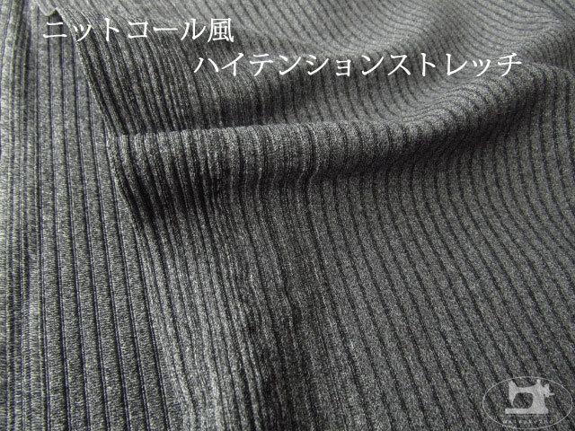 【メーカー放出反】 ニットコール風ハイテンションストレッチ ダークグレー