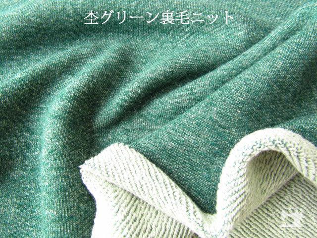 【アパレル使用反】  杢グリーン裏毛ニット