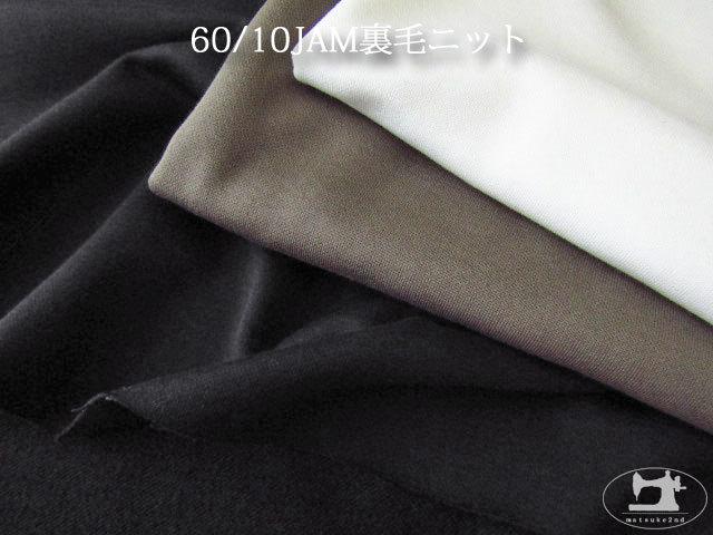【アパレル使用反】  60/10JAM裏毛ニット
