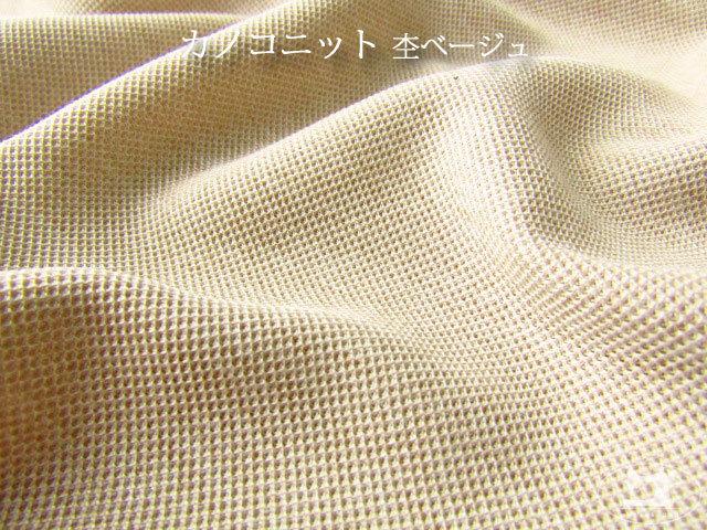 【メーカー放出反】 カノコニット 杢ベージュ