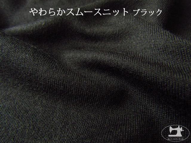 【メーカー放出反】 やわらかスムースニット ブラック