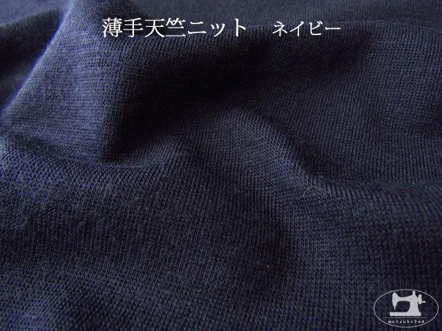 【メーカー放出反】 薄手天竺ニット ネイビー