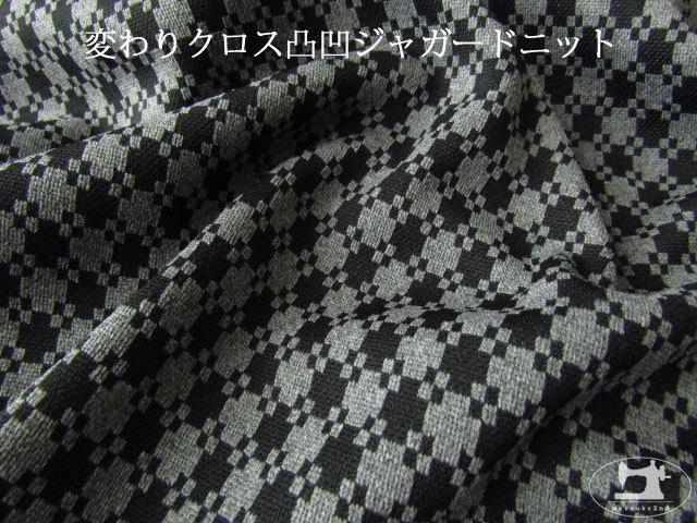 【メーカー放出反】 変わりクロス凸凹ジャガードニット ブラック×杢グレー