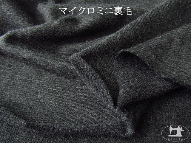 【メーカー放出反】 マイクロミニ裏毛ニット ダークチャコール