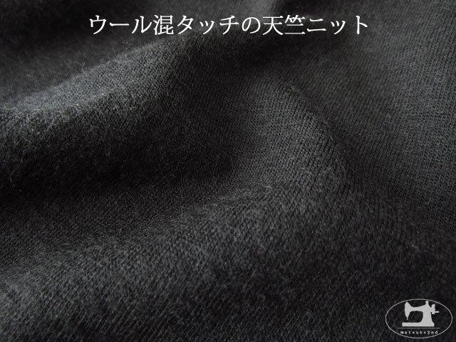 【メーカー放出反】 ウール混タッチの天竺ニット ブラック