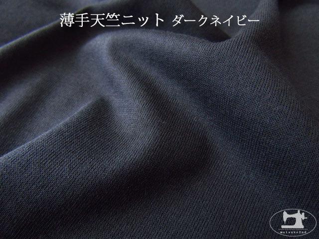 【メーカー放出反】 薄手天竺ニット ダークネイビー