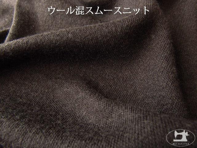 【メーカー放出反】  ウール混スムースニット コゲチャ