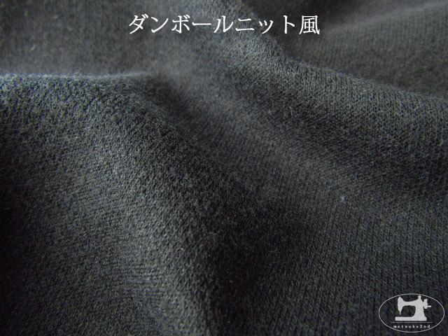 【アパレル使用反】  ダンボールニット風 ブラック