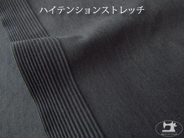 【アパレル使用反】 ハイテンションストレッチ ブラック