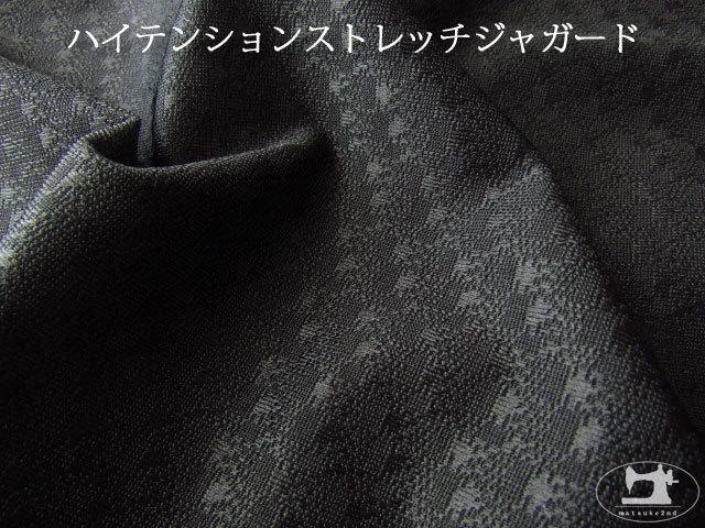 【メーカー放出反】 ハイテンションストレッチジャガード ブラック