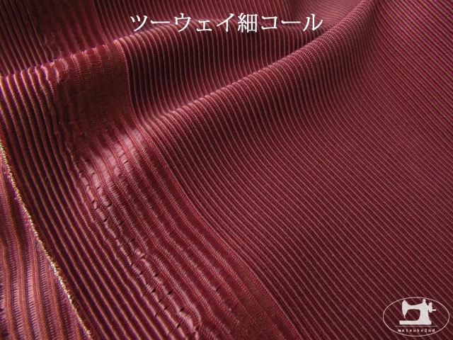 【メーカー放出反】 ツーウェイ細コール ボルドー