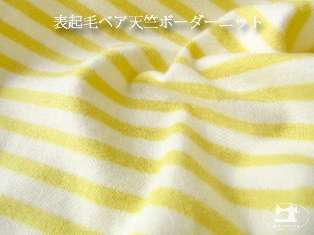 【アパレル使用反】 表起毛ベア天竺ボーダーニット ミモザ×オフホワイト