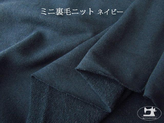【アパレル使用反】  ミニ裏毛ニット ネイビー
