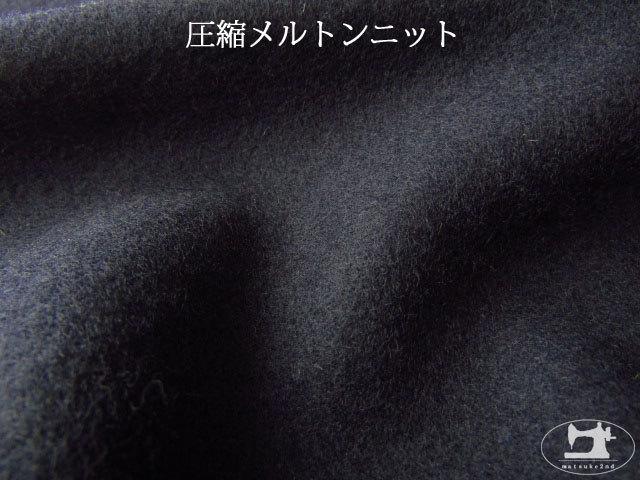 【メーカー放出反】  圧縮メルトンニット ダークネイビー