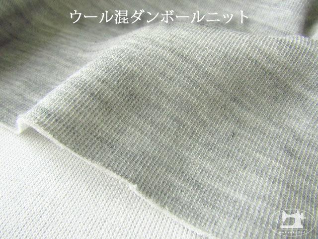 【メーカー放出反】  ウール混ダンボールニット 杢グレー