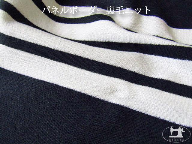 【メーカー放出反】  パネルボーダー裏毛ニット  ダークネイビー×ホワイト 【パネル柄】