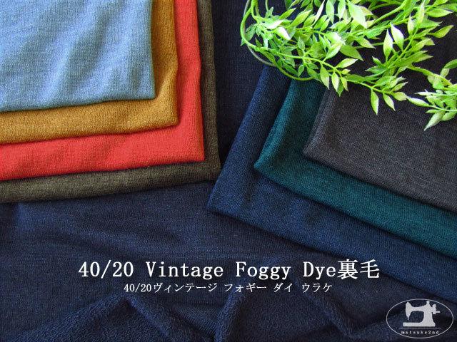 【アパレル使用反】 40/20 Vintage Foggy Dye 裏毛