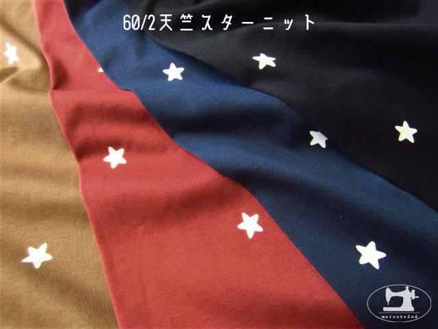 【アパレル使用反】 60/2天竺スターニット