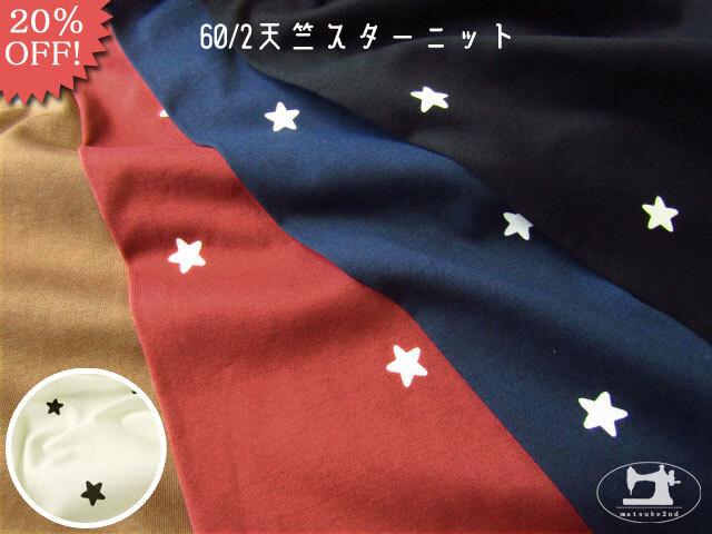 20%OFF!新色追加!【アパレル使用反】 60/2天竺スターニット