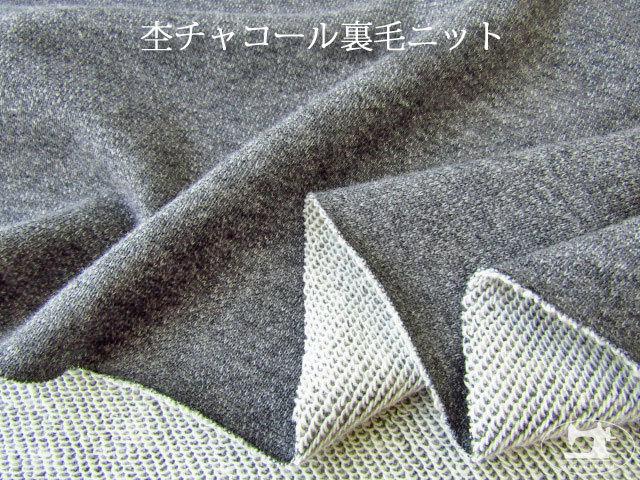 【アパレル使用反】  杢チャコール裏毛ニット