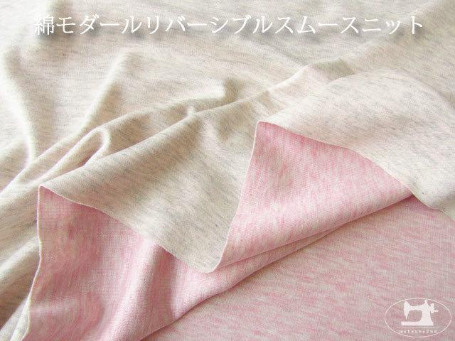 【アパレル使用反】  綿モダールリバーシブルスムースニット オートミール/杢ピンク
