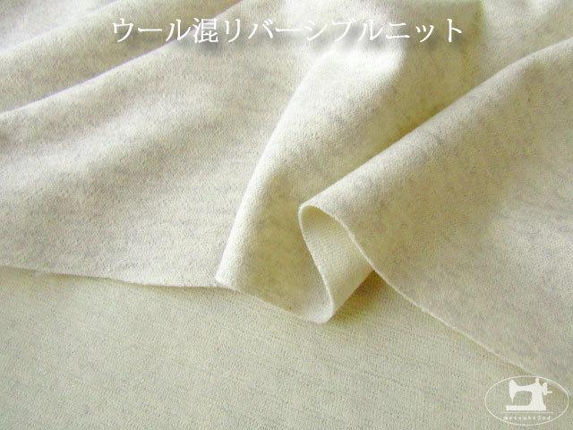 【アパレル使用反】  ウール混リバーシブルニット オートミール/アイボリー