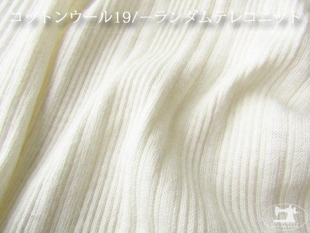 【アパレル使用反】 コットンウール19/- ランダムテレコニット オフホワイト