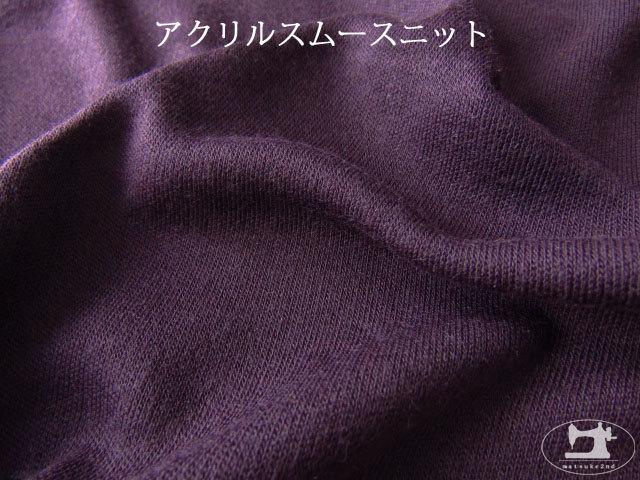 【メーカー放出反】 アクリルスムースニット ディープパープル