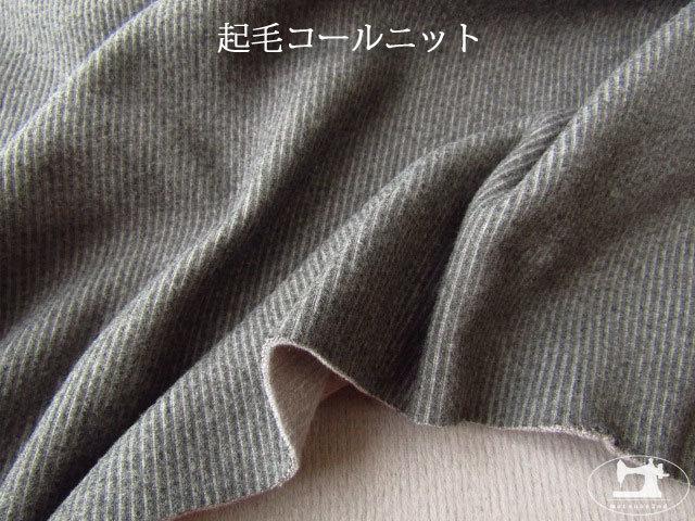 【アパレル使用反】  起毛コールニット チャコール×グレイッシュラベンダー