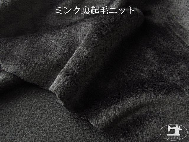 【アパレル使用反】 ミンク裏起毛ニット ブラック