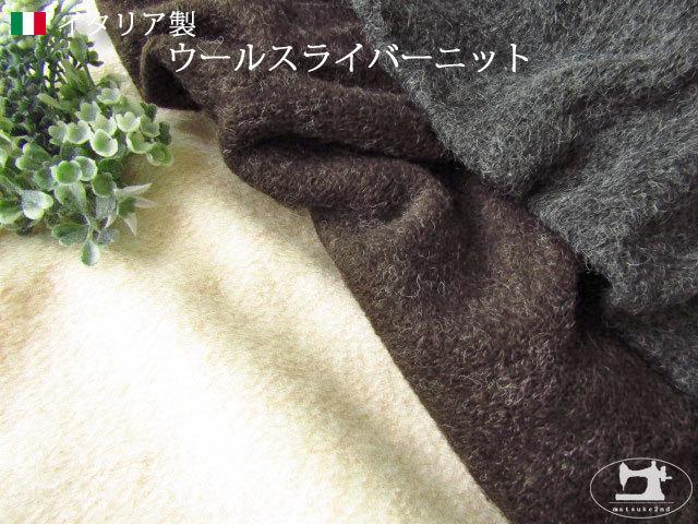 【アパレル使用反】 イタリア製 ウールスライバーニット