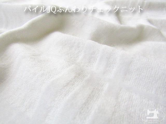 【メーカー放出反】 パイルジャガードふんわりチェックニット ホワイト