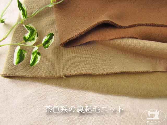 【アパレル使用反】  茶色系の裏起毛ニット