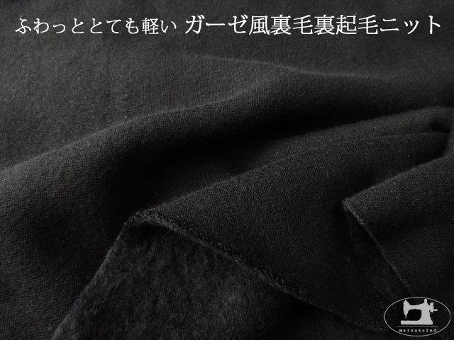 【メーカー放出反】 ふわっととても軽い ガーゼ風裏毛裏起毛ニット ブラック