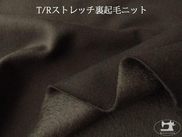 【メーカー放出反】 T/Rストレッチ裏起毛ニット カーキブラウン