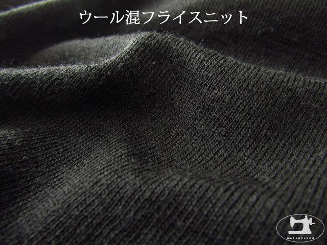 【メーカー放出反】 ウール混 フライスニット ブラック