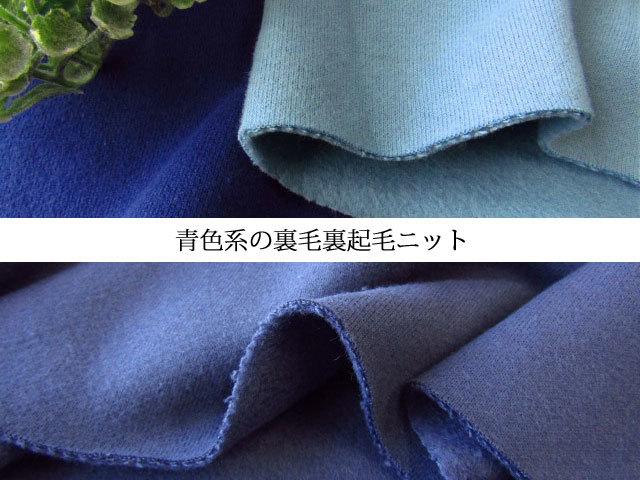 【メーカー放出反】  青色系の裏毛裏起毛ニット