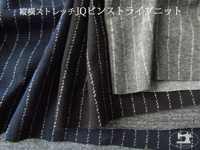 【メーカー放出反】 縦横ストレッチ ジャガードピンストライプニット