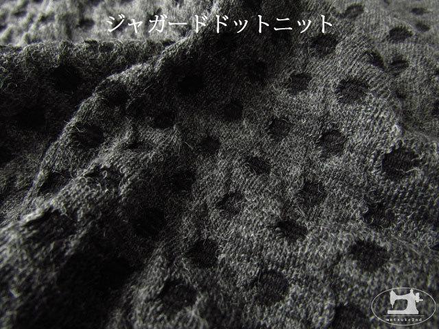【メーカー放出反】 ジャガードドットニット 杢チャコール×ブラック