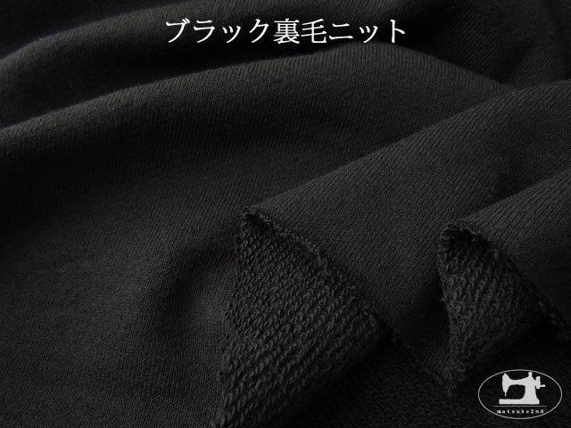 【アパレル使用反】  ブラック裏毛ニット