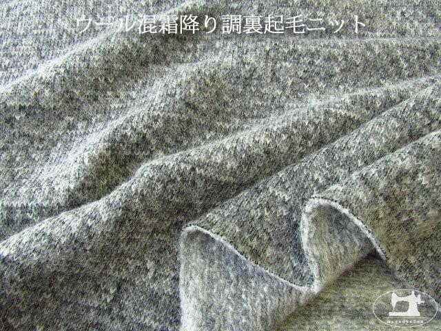 【メーカー放出反】  ウール混霜降り調裏起毛ニット 杢ライトグレー