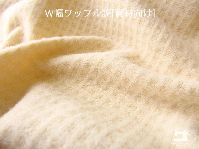 【メーカー放出反】  W幅 起毛ワッフル調ニット クリームベージュ [資材向け]
