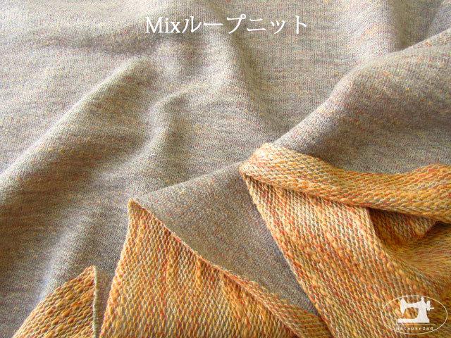 【メーカー放出反】 Mixループニット グレー/オレンジ