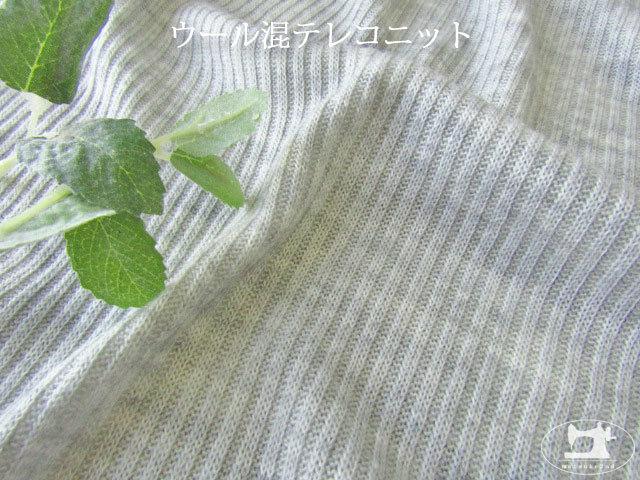 【メーカー放出反】 ウール混テレコニット 杢ライトグレー