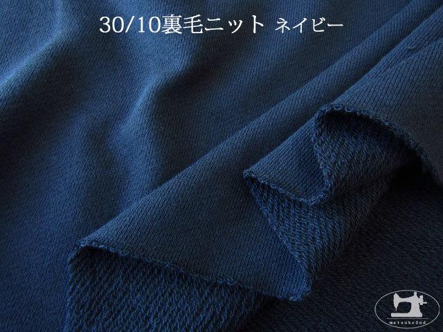 【アパレル使用反】  30/10裏毛ニット ネイビー
