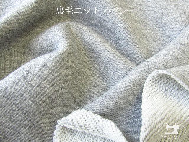 【アパレル使用反】  裏毛ニット 杢グレー