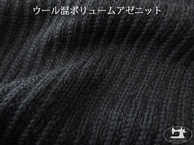 【アパレル使用反】 ウール混ボリュームアゼニット ブラック