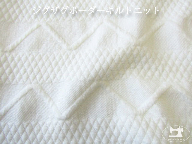 【メーカー放出反】  ジグザグボーダーキルトニット オフホワイト