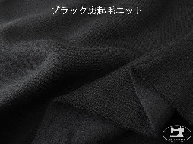 【アパレル使用反】  ブラック裏起毛ニット